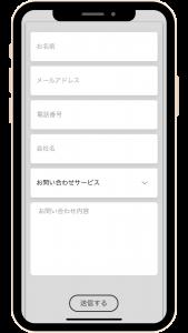 成功報酬型フォーム営業代行サービス「SHINOBI mail.」